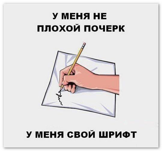 Как сделать красивый почерк в вк