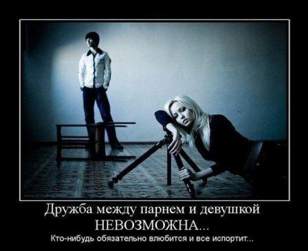 Картинки о дружбе между парнем и девушкой