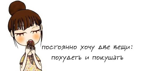 Хочу похудеть бесплатно | ixybyla.